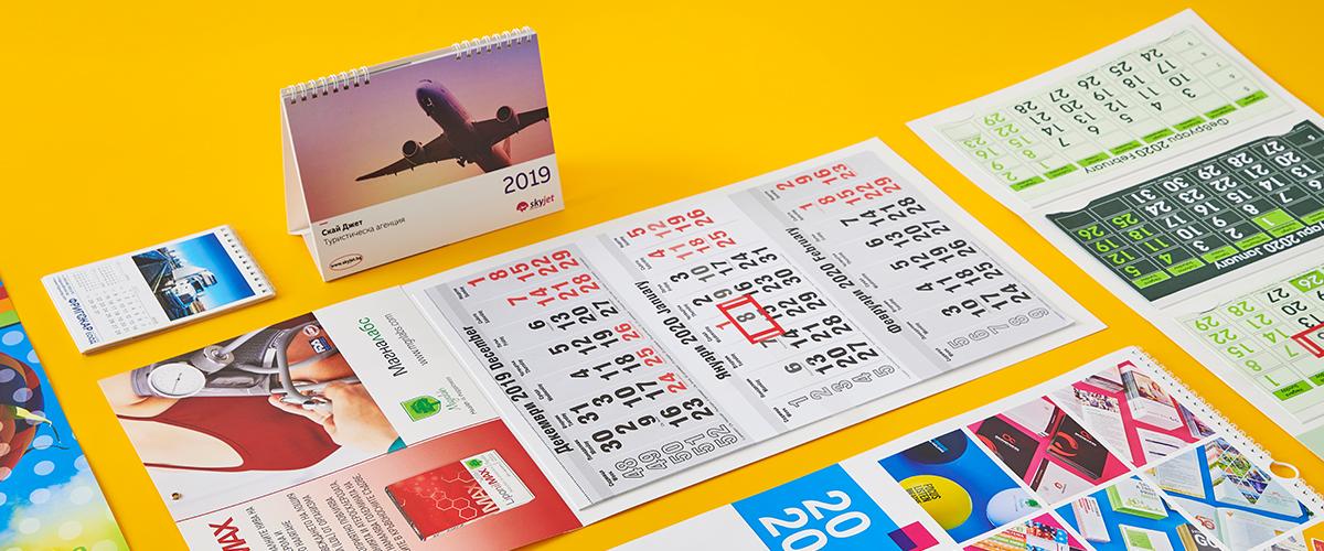 печат на календари за офиса и бизнеса