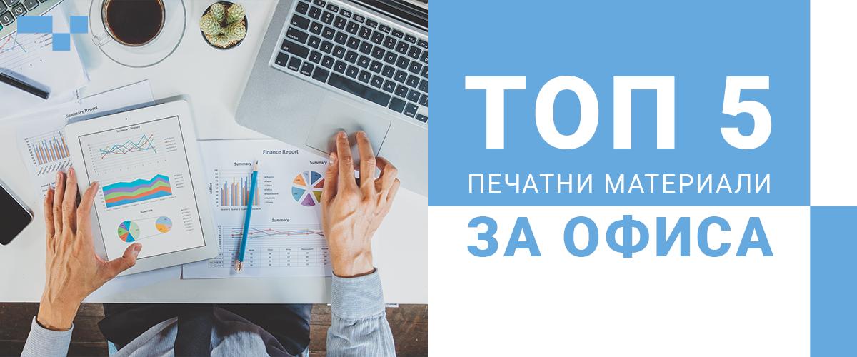 ТОП 5 брандирани материали за бизнеса и офиса